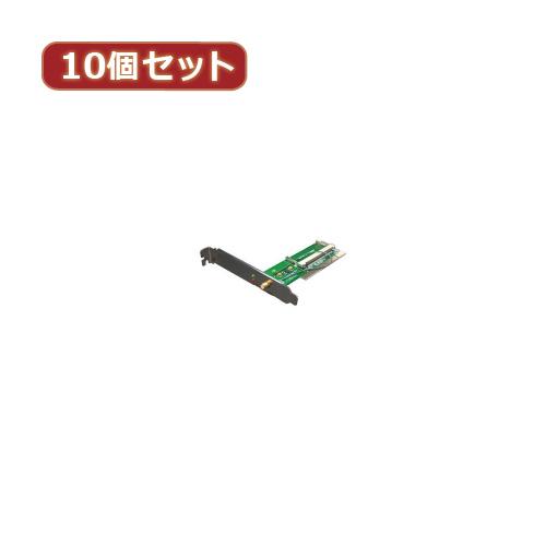 変換名人 【10個セット】 miniPCI-PCI変換ボード MPCI-PCIWX10 パソコン パソコン周辺機器 変換名人【送料無料】