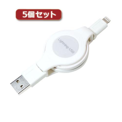 【5個セット】 ミヨシ ライトニングコードリールケーブル 1m 白 SLC-M10/NWHX5 スマートフォン タブレット ケーブル【送料無料】