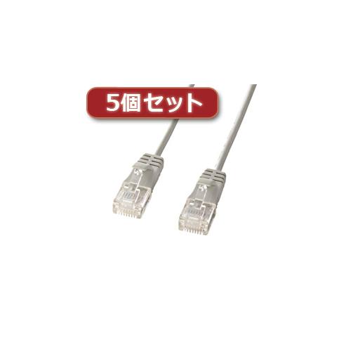 【5個セット】 サンワサプライ カテゴリ6準拠極細LANケーブル (ライトグレー、15m) KB-SL6-15X5 KB-SL6-15X5【送料無料】