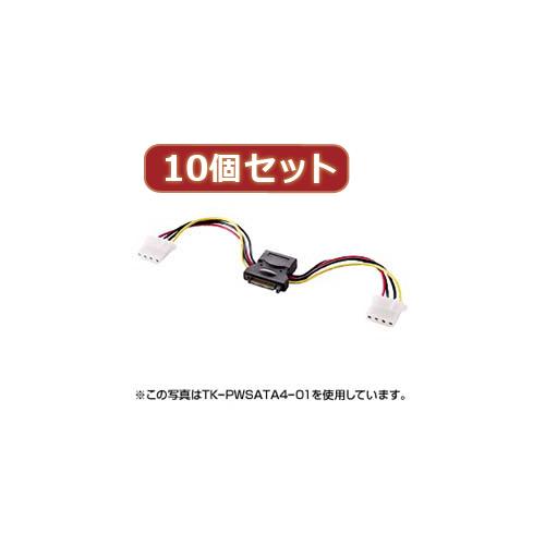 【10個セット】サンワサプライ 2股電源ケーブル(30cm) TK-PWSATA4-03X10(代引不可)【送料無料】