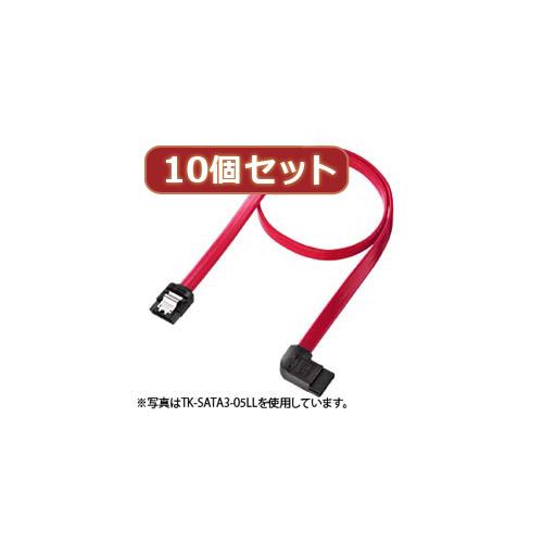 【10個セット】サンワサプライ 左L型シリアルATA3ケーブル TK-SATA3-03LLX10(代引不可)【送料無料】
