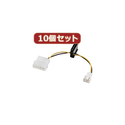 【10個セット】サンワサプライ ファン用電源変換ケーブル TK-PWSATAF2X10(代引不可)【送料無料】