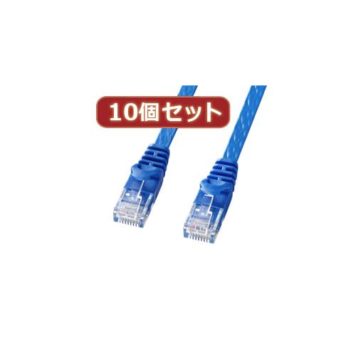 【10個セット】サンワサプライ カテゴリ6フラットLANケーブル LA-FL6-10BLX10(代引不可)【送料無料】