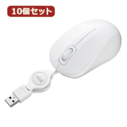 【10個セット】 サンワサプライ 静音ケーブル巻取りブルーLEDマウス(ホワイト) MA-BLMA8W MA-BLMA8WX10(代引不可)【送料無料】