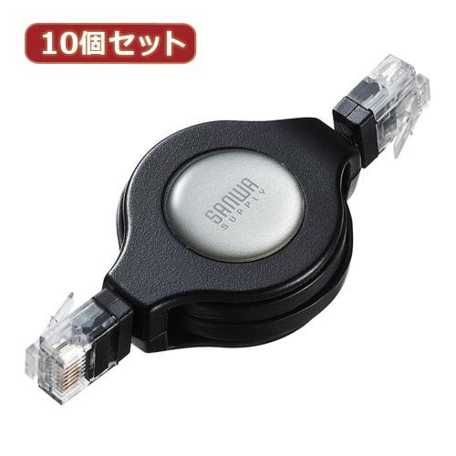 【10個セット】 サンワサプライ 自動巻取りLANケーブル KB-MK15BK KB-MK15BKX10(代引不可)【送料無料】