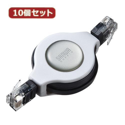 【10個セット】 サンワサプライ 自動巻取りLANケーブル KB-MK15W KB-MK15WX10(代引不可)【送料無料】