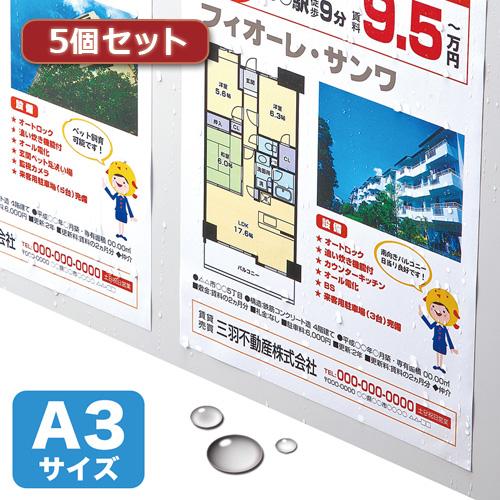 【5個セット】サンワサプライ カラーレーザー用耐水紙 標準A3サイズ LBP-WPF12MDP-A3X5 LBP-WPF12MDP-A3X5 パソコン(代引不可)【送料無料】