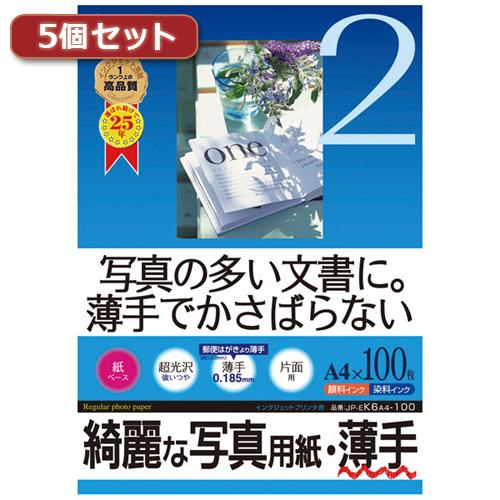 【5個セット】インクジェット写真用紙 薄手 JP-EK6A4-100X5 JP-EK6A4-100X5 パソコン(代引不可)【送料無料】