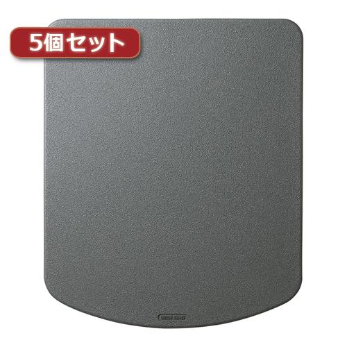 送料無料 通販 極小の特殊パウダーとインジェクション成型の表面形状のコラボレーションにより進化したスムーズ操作を実現 5個セット サンワサプライ 代引不可 パソコン 購入 シリコンマウスパッド MPD-OP56GYX5