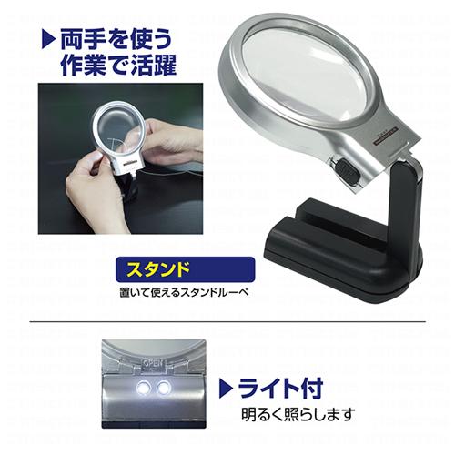 マクロス ライト付 2WAY拡大鏡 MCZ-80(代引不可)