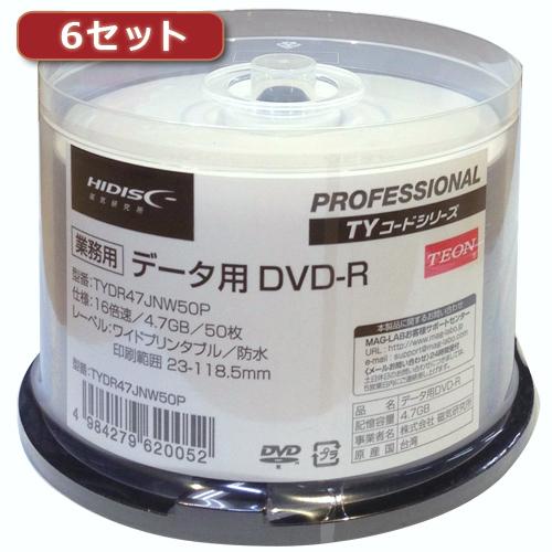 【6セット】HI DISC DVD-R(データ用)高品質 50枚入 TYDR47JNW50PX6(代引不可)【送料無料】