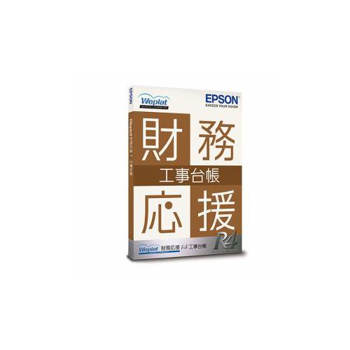 EPSON Weplat 財務応援R4 工事台帳 WEOZKOU WEPLAT-R4(代引不可)【送料無料】