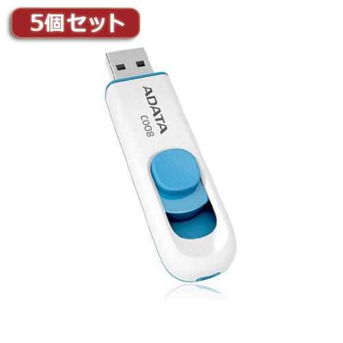 【5個セット】ADATA USBメモリ 64GB USB2.0 スライド式 ホワイト AC008-64G-RWEX5(代引不可)【送料無料】