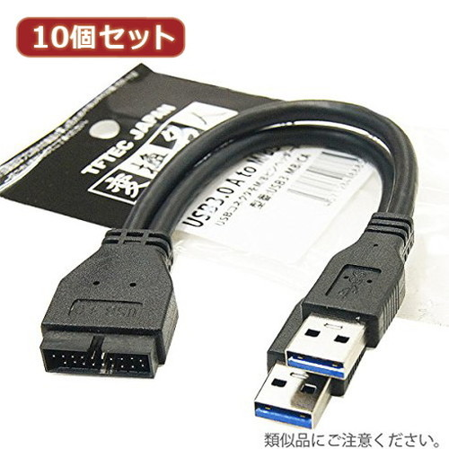 変換名人 10個セット USB3.0 A to m/Bピンヘッダー USB3-MB/CAX10 パソコン パソコン周辺機器 その他パソコン用品 変換名人(代引不可)【送料無料】