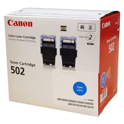 CANON キャノン トナーカートリッジ502 2P シアン 9644A003 CRG-502CYN2P コピー機 印刷 替え カートリッジ ストック(代引不可)【送料無料】