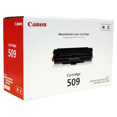 CANON キャノン トナーカートリッジ509 0045B004 CRG-509 コピー機 印刷 替え カートリッジ ストック(代引不可)【送料無料】