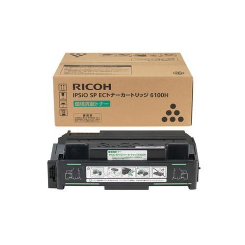 RICOH リコー IPSiO イプシオ SP ECトナーカートリッジ 6100H 308678 コピー機 印刷 替え カートリッジ ストック トナー(代引不可)