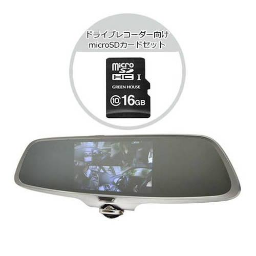 サンコー ミラー型360度全方位ドライブレコーダー リアカメラ付きmicroSDHCカード16GBセット CDVR36RC+SD(代引不可)