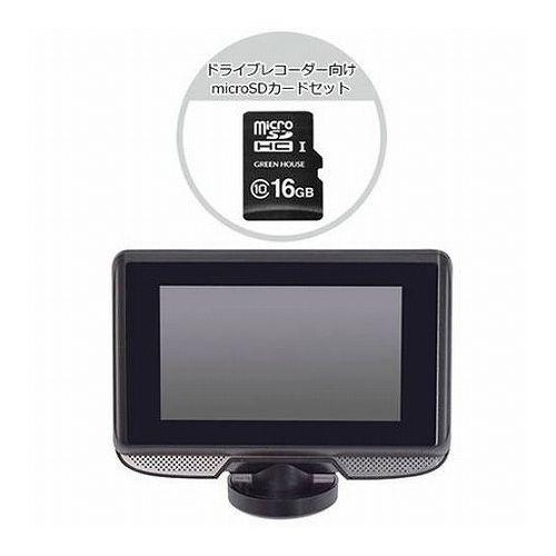サンコー 3インチ360度ドライブレコーダー&リアカメラ ドライブレコーダー向けmicroSDHCカード16GBセット DR360D3R+SD(代引不可)