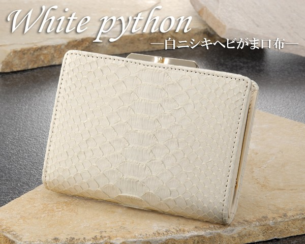ホワイトパイソンがま口財布≪白ヘビ革ウォレット≫ セット 福袋 (代引き不可)【送料無料】【S1】