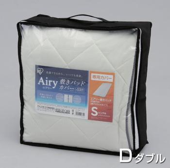 アイリスオーヤマ エアリー敷きパッドカバー エアリーシリーズ ACP-D(代引き不可)