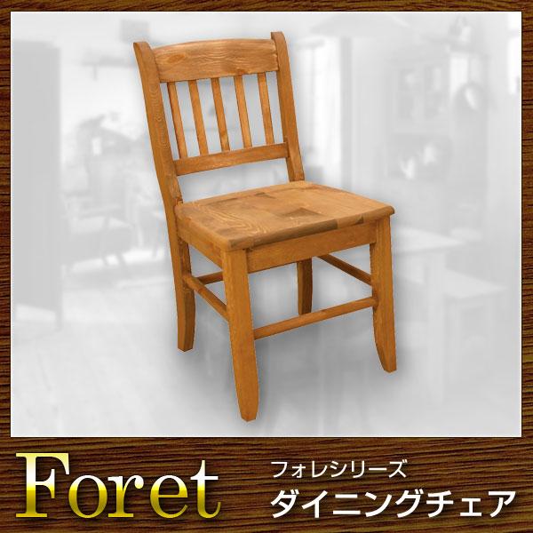 椅子 チェア ダイニングチェア Foret フォレ【送料無料】(代引き不可)