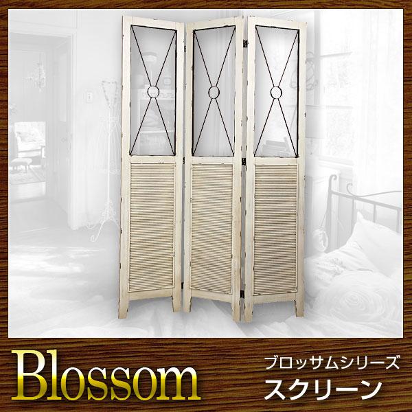 衝立 スクリーン パーテーション Blossom ブロッサム【送料無料】(代引き不可)【S1】