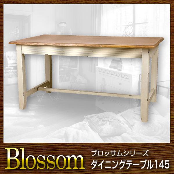 テーブル ダイニングテーブル 幅145 Blossom ブロッサム【送料無料】(代引き不可)