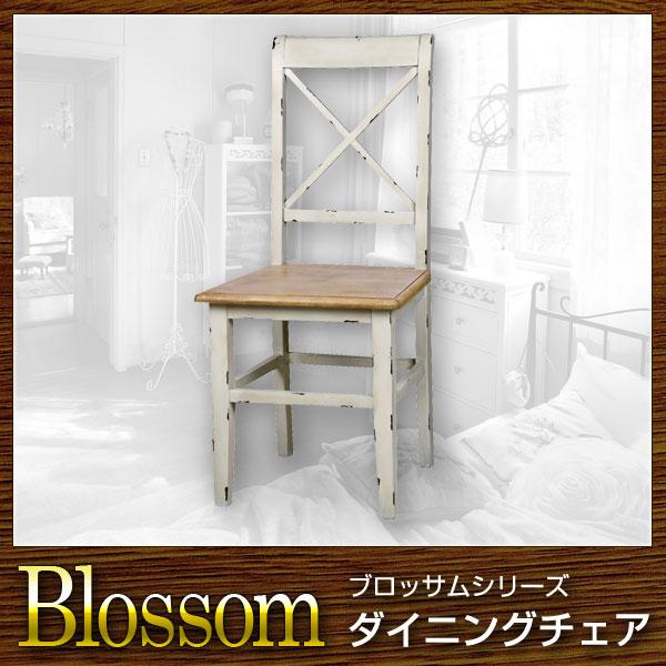 椅子 チェア ダイニングチェア Blossom ブロッサム【送料無料】(代引き不可)