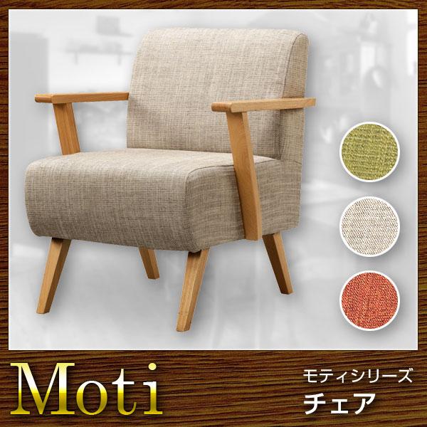 ソファ 1人掛けソファ Moti モティ(代引き不可)【送料無料】