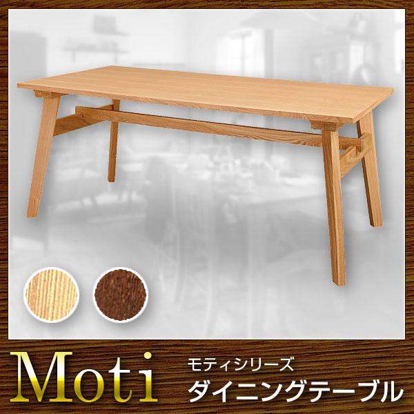 テーブル ダイニングテーブル 幅160 Moti モティ【送料無料】(代引き不可)