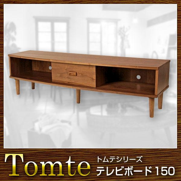 テレビ台 テレビボード 幅150 Tomte トムテ【送料無料】(代引き不可)