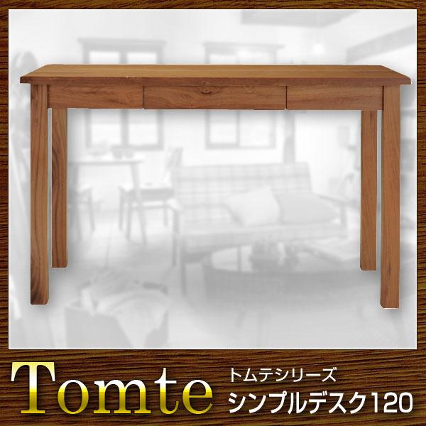 机 デスク ライティングデスク 幅120 Tomte トムテ【送料無料】(代引き不可)