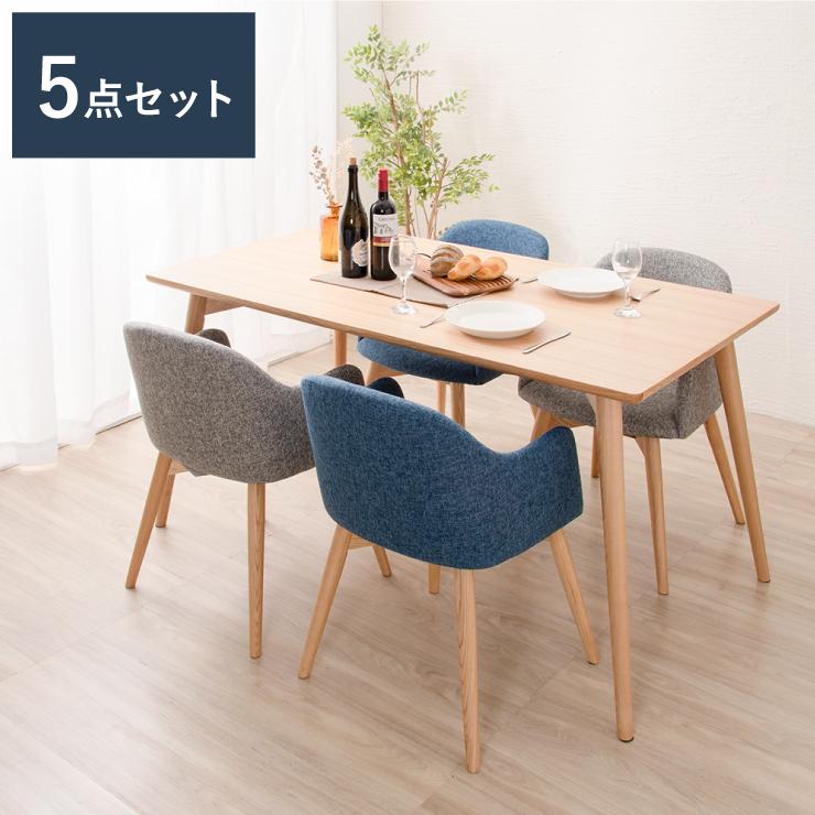 ダイニング5点セット ダイニングテーブル チェア(グレー)×2 チェア(ブルー)×2 ダイニングセット 食卓 シンプル おしゃれ(代引不可)【送料無料】