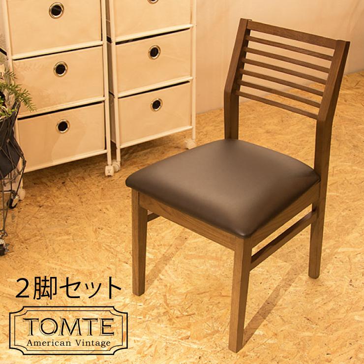 ダイニングチェア 2脚セット 天然木 ダイニング リビングチェア 木製 チェア イス 椅子 ダイニングチェアー チェアー セット(代引不可)【送料無料】