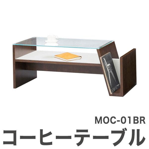 モカコーヒーテーブル MOC-01BR (代引不可)【送料無料】