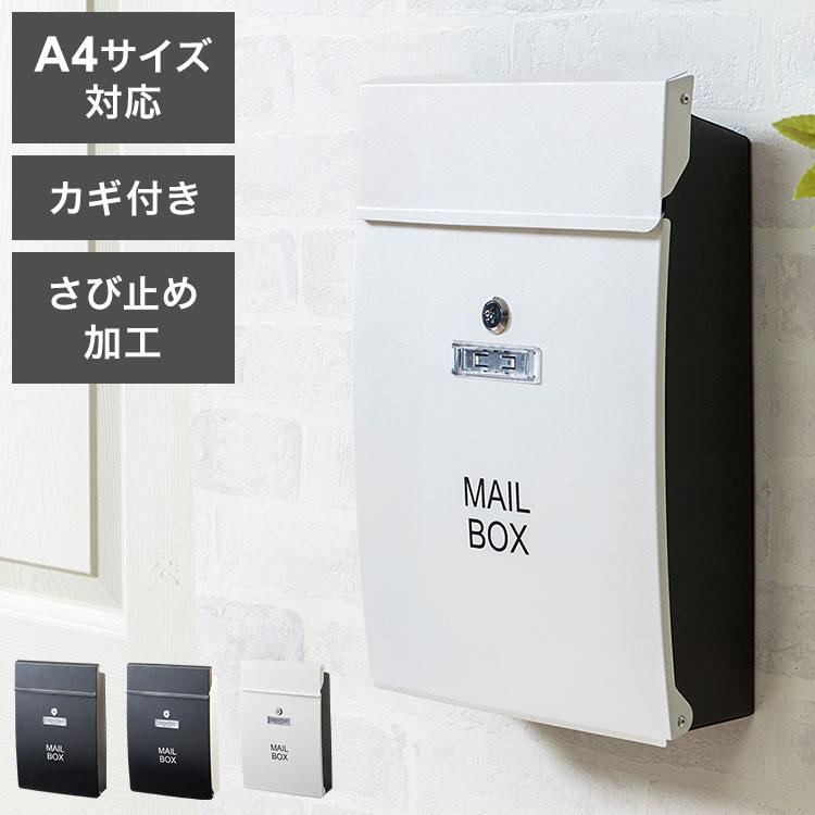 メーカー在庫限り品 送料無料 郵便ポスト 壁付け ポスト 北欧 鍵4個付き キーロック式 サビにくい おしゃれ 鍵付き セキュリティ 軽量 郵便受け POST 壁掛け 鍵付 郵便 授与 メールボックス