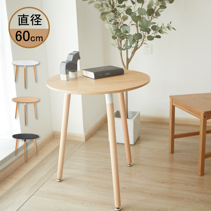 送料無料 一人暮らし 天然木使用 ナチュラル ホワイト ブラック 白 黒 丸脚 円形 カフェ風 特価 北欧 カフェテーブル コーヒーテーブル 幅60cm ラウンドテーブル ダイニングテーブル 食卓 丸 高さ70cm おしゃれ 至高