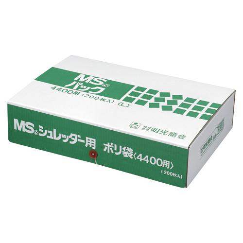 明光商会 MSパック Lサイズ 4400用 シュレッダー用ゴミ袋 1 箱 MSパック(L)4400ヨウ 文房具 オフィス 用品