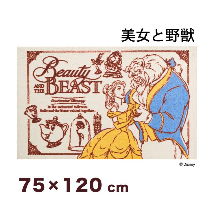 美女と野獣 75x120cm マット 玄関マット エントランスマット ディズニー キャラクター プリンセス おしゃれ かわいい(代引不可)【送料無料】