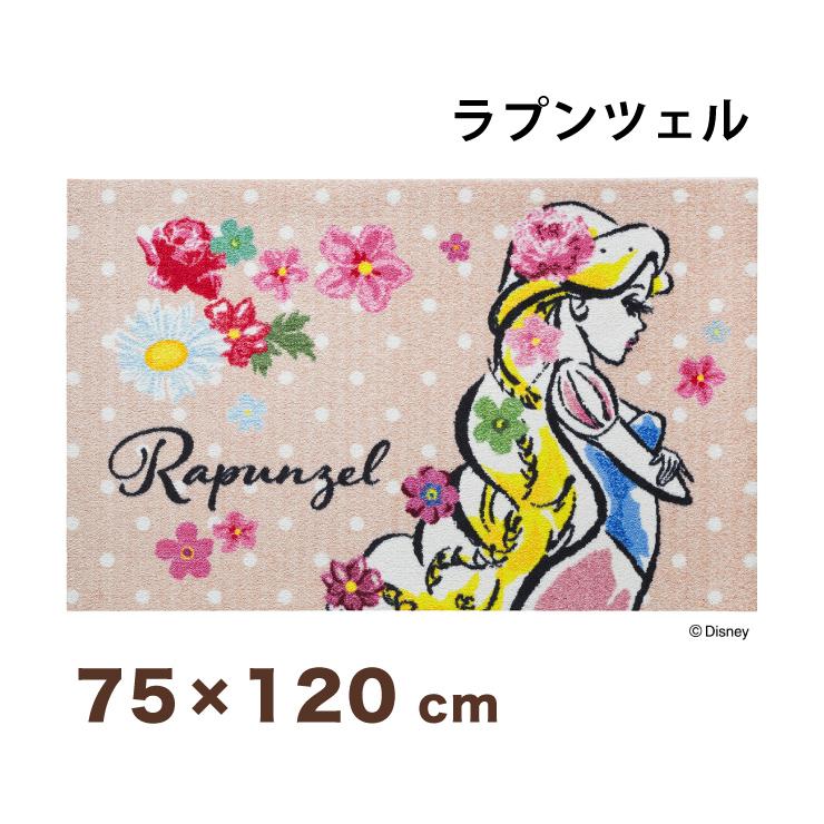 Rapunzel/ラプンツェル 75x120cm マット 玄関マット エントランスマット ディズニー キャラクター プリンセス おしゃれ かわいい(代引不可)【送料無料】