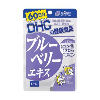 DHC サプリメント 優先配送 ブルーベリーエキス 60日分 ☆国内最安値に挑戦☆ 120粒