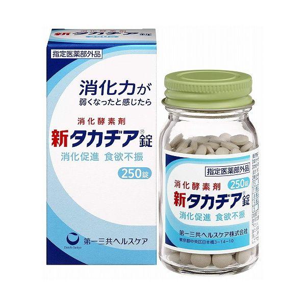 第一三共ヘルスケア 新タカヂア錠 未使用品 250錠 18%OFF
