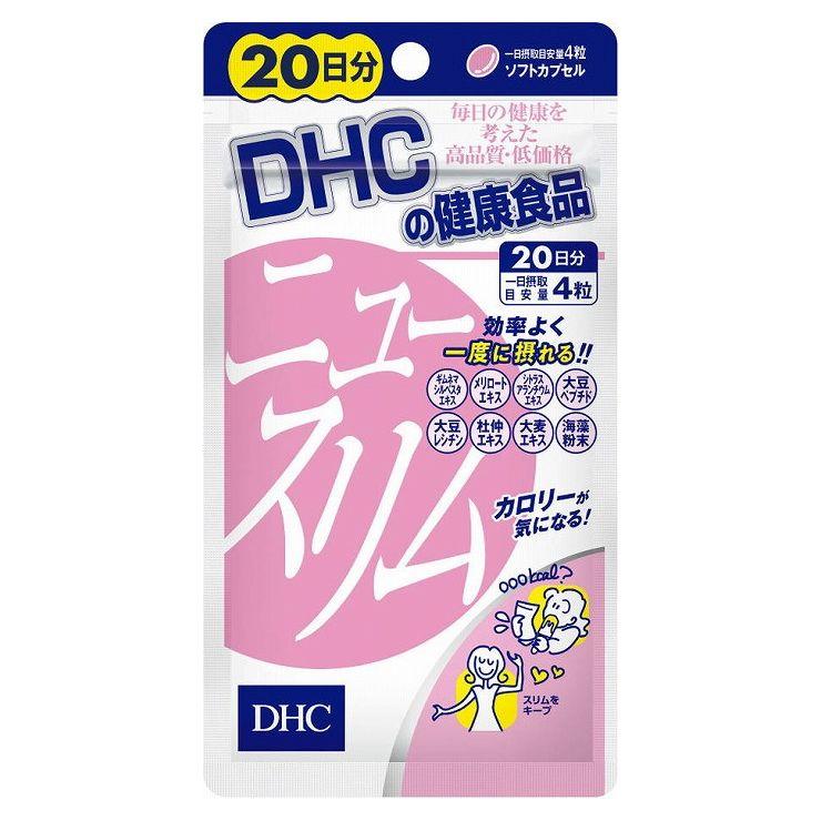 DHC ニュースリム20日 80粒 日本製 サプリメント サプリ 健康食品 セール 登場から人気沸騰 おトク