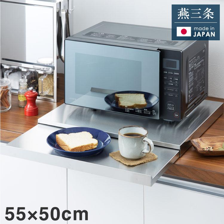 送料無料 日本製 ステンレス スライドテーブル W55 最安値挑戦 省スペース テーブル 隙間テーブル 海外 代引不可