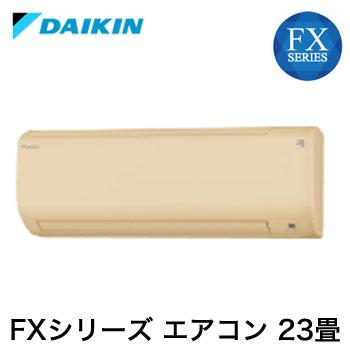ダイキン エアコン FXシリーズ 23畳程度 S71UTFXP-C ベージュ 単相200V 20A()【送料無料】