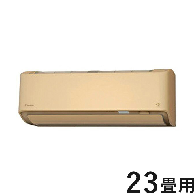 ダイキン ルームエアコン S71XTAXV-C ベージュ 23畳程度 AXシリーズ 設置工事不可(代引不可)【送料無料】