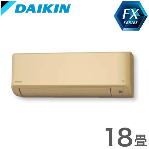 ダイキン ルームエアコン 18畳程度 S56XTFXP-C ベージュ FXシリーズ 【設置工事不可】(代引不可)【送料無料】