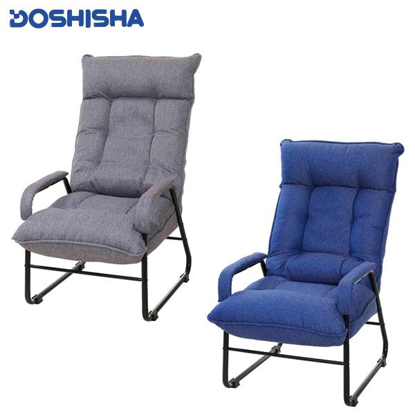 肘付ハイバックチェア イストロ 座椅子 高座椅子 リラックスチェア リクライニングチェア 6段階 一人掛けソファー【送料無料】