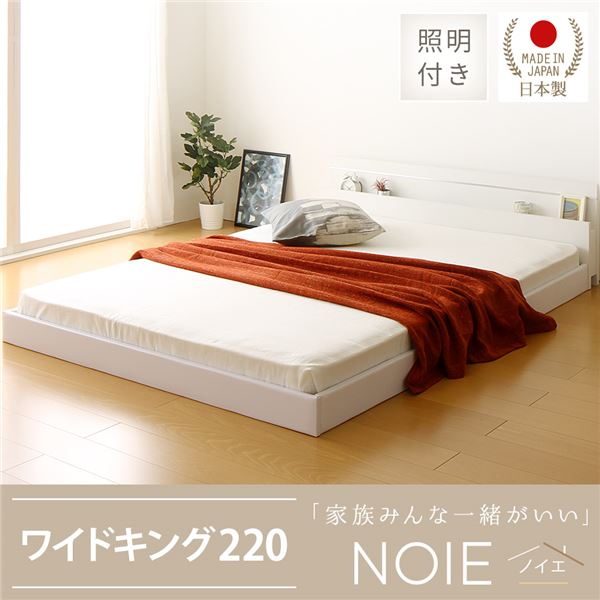 日本製 連結ベッド 照明付き フロアベッド ワイドキングサイズ220cm(S+SD) (SGマーク国産ポケットコイルマットレス付き) 『NOIE』ノイエ ホワイト 白 【代引不可】【送料無料】